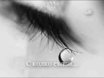 С колко сълзи