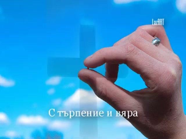 С търпение и вяра