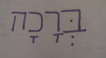 Kaf & Khaf Hebrew Letters - Lesson 13