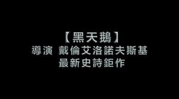 【挪亞方舟】電視廣告-腐敗篇-4月3日開天闢地