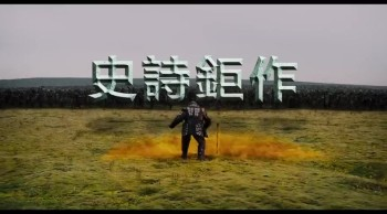 【挪亞方舟】電視廣告-史詩篇-4月3日 3D開天闢地