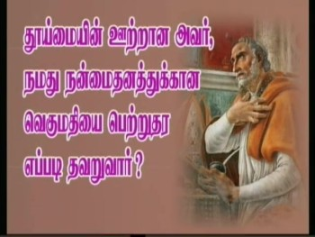 Tamil sermon preached on 12-04-2014