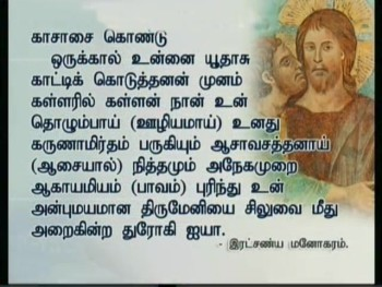 Tamil sermon preached on 14-04-2014