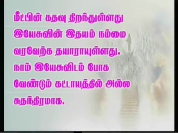 Tamil sermon preached on 07-05-2014