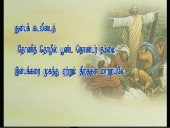 Tamil sermon preached on 01-07-2014