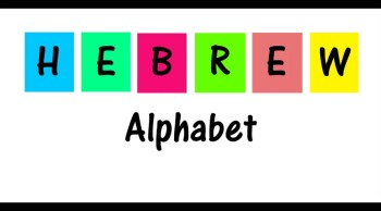 Hebrew Alphabet Song