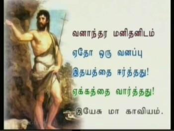Tamil sermon preached o 02-08-2014
