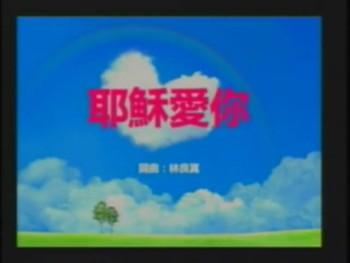2014 台福長輩親睦會 Part 1 返台監獄佈道演唱 2014年10月04日