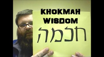 LEARN HEBREW WORD PICTURE - WISDOM