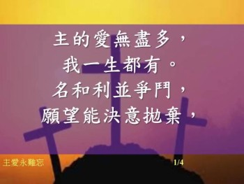 主愛永難忘Can't forget God's love