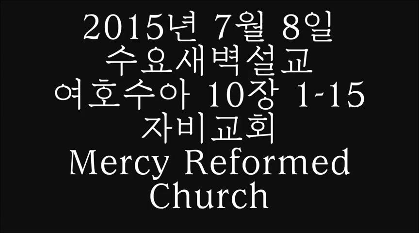20150708수요새벽(여호수아10장1-15)