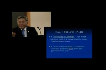 Part 2 -- The Stuttgart Hebrew Bible's Errors -- Dr. Samuel Yun -- DBS 2015