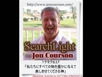 サーチライト with Pastor Jon Courson 創世記1-4