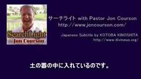 サーチライト with Pastor Jon Courson 創世記2-1