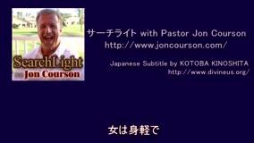 サーチライト with Pastor Jon Courson 創世記2-3