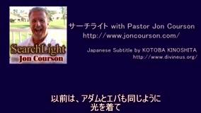 サーチライト with Pastor Jon Courson 創世記3-2