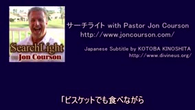 サーチライト with Pastor Jon Courson 創世記3-3
