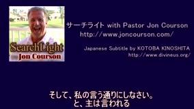 サーチライト with Pastor Jon Courson 創世記3-4