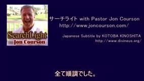 サーチライト with Pastor Jon Courson 創世記4-1
