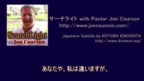 サーチライト with Pastor Jon Courson 創世記4-4