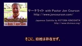 サーチライト with Pastor Jon Courson 創世記5-1