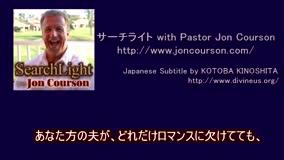サーチライト with Pastor Jon Courson 創世記5-3