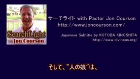 サーチライト with Pastor Jon Courson 創世記6-2