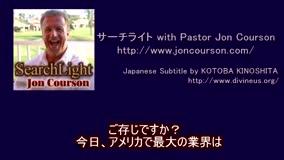 サーチライト with Pastor Jon Courson 創世記6-3