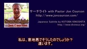 サーチライト with Pastor Jon Courson 創世記6-4
