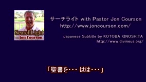 サーチライト with Pastor Jon Courson 創世記6-5