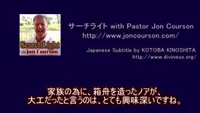 サーチライト with Pastor Jon Courson 創世記6-6