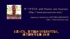 サーチライト with Pastor Jon Courson 創世記7-1