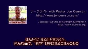 サーチライト with Pastor Jon Courson 創世記7-2