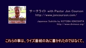 サーチライト with Pastor Jon Courson 創世記7&8-2