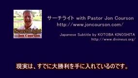 サーチライト with Pastor Jon Courson 創世記9-1