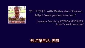 サーチライト with Pastor Jon Courson 創世記9-2