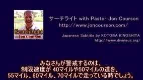 サーチライト with Pastor Jon Courson 創世記9-3