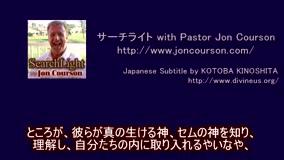 サーチライト with Pastor Jon Courson 創世記10-1