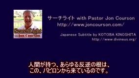 サーチライト with Pastor Jon Courson 創世記10-2
