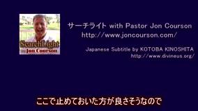 サーチライト with Pastor Jon Courson 創世記11