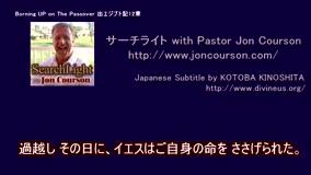 サーチライト with Pastor Jon Courson 過越し祭の小羊①