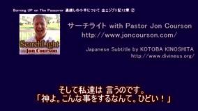 サーチライト with Pastor Jon Courson 番外編 過越し祭の小羊②