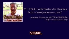 サーチライト with Pastor Jon Courson 番外編『王国来る』①