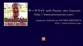 サーチライト with Pastor Jon Courson 番外編『王国来る』②