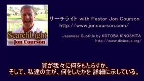 サーチライト with Pastor Jon Courson 番外編『王国来る』③