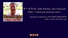 サーチライト with Pastor Jon Courson 番外編『黙示は交わりの中で示される』①