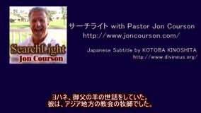 サーチライト with Pastor Jon Courson番外編『黙示は交わりの中で示される』②