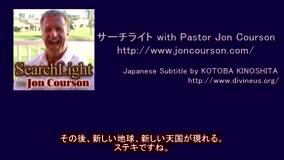 サーチライト with Pastor Jon Courson番外編『黙示は交わりの中で示される』④