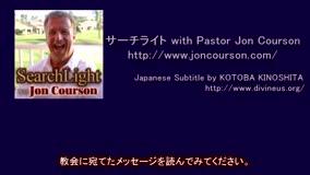 サーチライト with Pastor Jon Courson番外編『黙示は交わりの中で示される』⑤