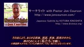 サーチライト with Pastor Jon Courson 黙示録 概要